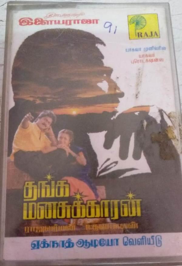 Thanga Manasukkaaran Tamil Film Audio cassette by Ilayaraaja www.mossymart.com 2
