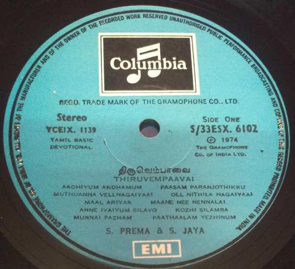 Thiruvempaavai Tamil devotional LP Vinyl Record www.mossymart.com 1