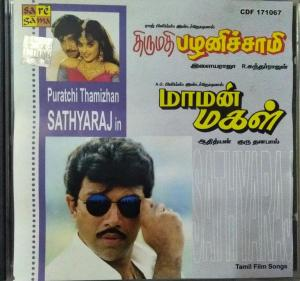 Thiumathi Palanisami - Maaman Magal Tamil Film Audio CD by Ilayaraaja www.mossymart.com 1