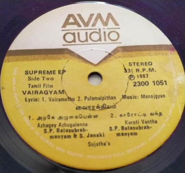 Vairagyam Tamil Film EP Vinyl Record by Manoj Kyan www.mossymart.com 2