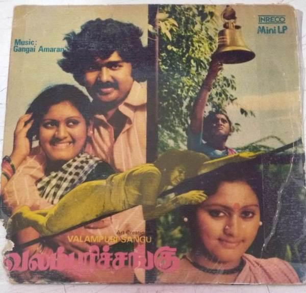 Valampuri Sangu Tamil Film EP Vinyl Record by Gangai Ameran www.mossymart.com 2