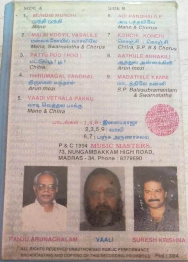 Veera Tamil Film Audio cassette by Ilayaraaja www.mossymart.com 1