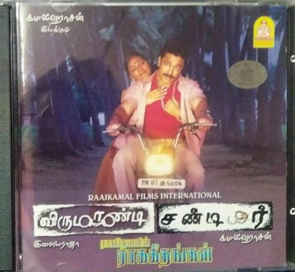 Virumaandi- Sandiyan - Ragageethangal Tamil Film Audio CD by Ilayaraaja www.mossymart.com 1