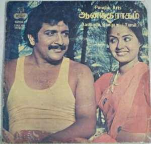 Aanantha Raagam Tamil Film EP Vinyl Record by Ilayraraaja www.mossymart.com 1