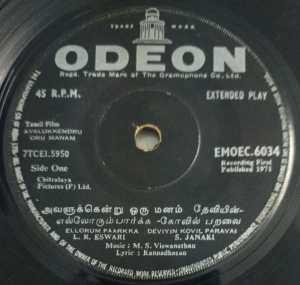 Avalukkendru Oru Manam Tamil Film EP Vinyl Record by M S Viswanathan www.mossymart.com 2