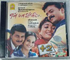 En mana Vaani Tamil Film Audio CD by Ilayaraaja www.mossymart.com 1