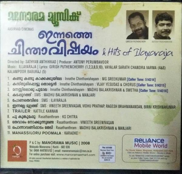 Hits of Ilayaraja Malayalam Audio CD www.mossymart.com 1