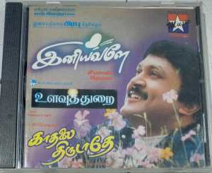 Iniavale- Ulavuthurai- Kadhalai Thirudathey Tamil Film Audio CD by Ilayaraaja www.mossymart.com 1