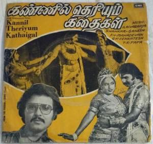 Kannil Theriym Kathaigal Tamil Film EP Vinyl Record by Ilayraraaja www.mossymart.com 1