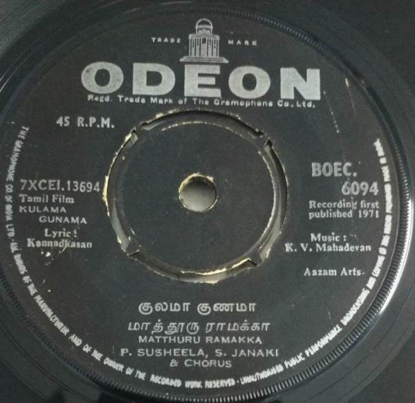Kulama Kunama Tamil Film EP Vinyl Record by K V Mahadevan www.mossymart.com 1