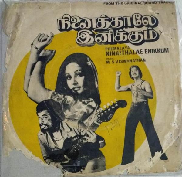 Ninaithalae Enikkum Tamil Film EP Vinyl Record by M S Viswanathan www.mossymart.com 1