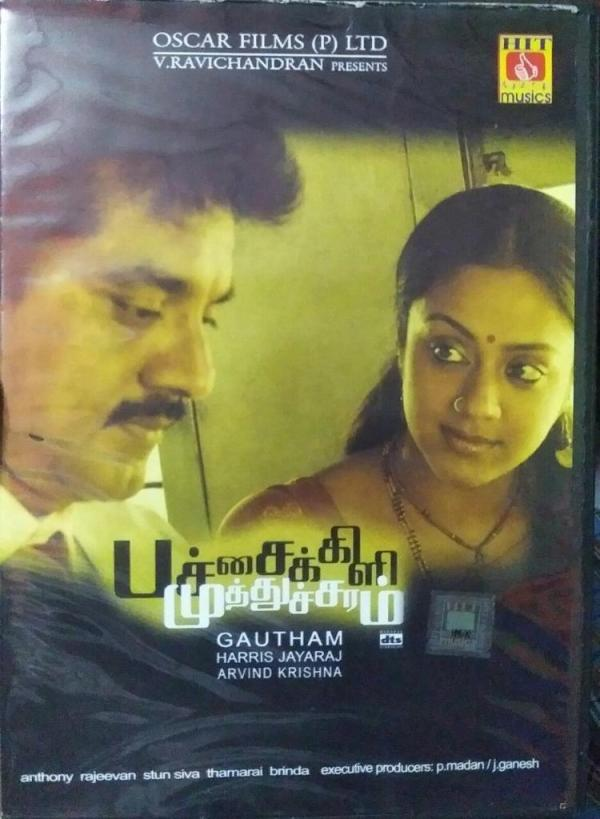 Pachchai kili Muthucharam Tamil Audio CD by Harris Jayaraj www.mossymart.com 1