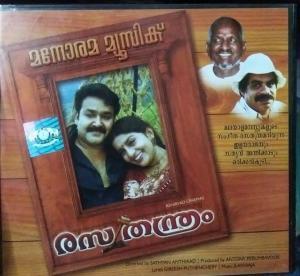 Rajathanthiram Malayalam Audio CD by Ilayaraja www.mossymart.com 1