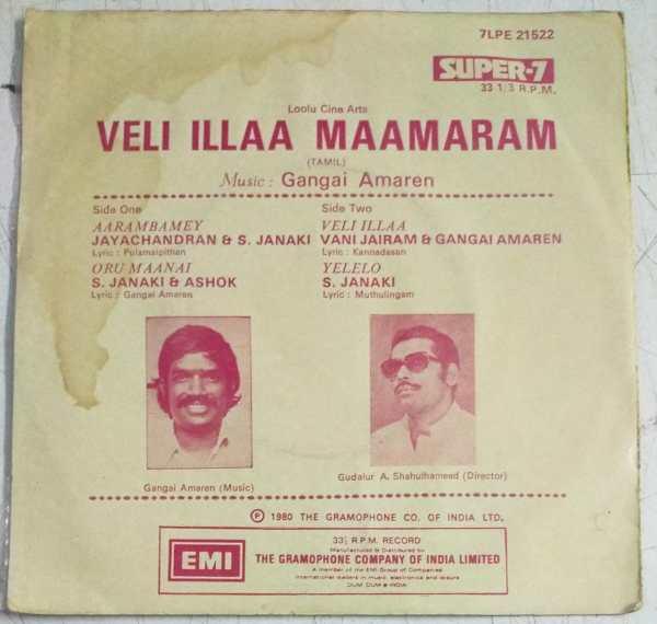 Veli Illaa Maamaram Tamil Film EP Vinyl Record by Gangai Ameran www.mossymart.com 2