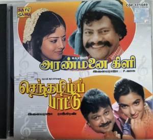 Aranmanai Kizhi- Senthamizh Paattu Tamil Film Audio CD by Ilayaraaja www.mossymart.com 1
