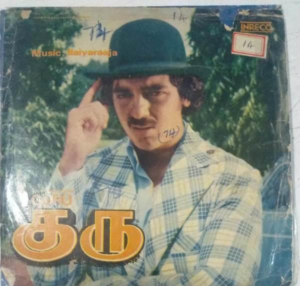 Guru Tamil Film EP VInyl Recod by Ilayaraaja www.macsendisk.com 1
