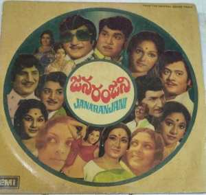 Janaranjani Telugu Film hits LP VInyl Record www.mossymart.com 1