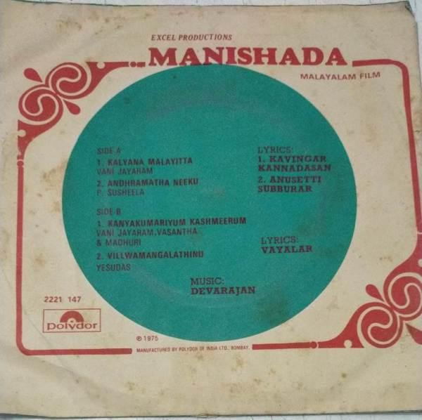 Manishada Malayalam Film EP Vinyl Record by Devarajan by www.mossymart.com 2