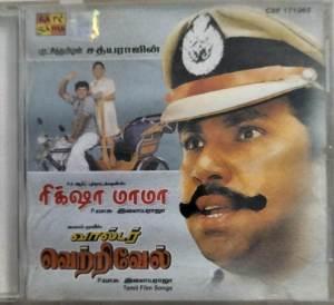 Richshaw Mama- Valter Vetrivel Tamil Film Audio CD by Ilayaraaja www.mossymart.com 1
