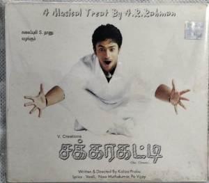 Sakkarakatti Tamil FIlm Audio CD by AR Rahman www.mossymart.com 1