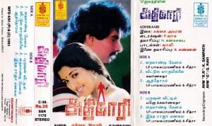 Adhihari Tamil Film Audio Cassette by Gangai Ameran www.mossymart.com 2