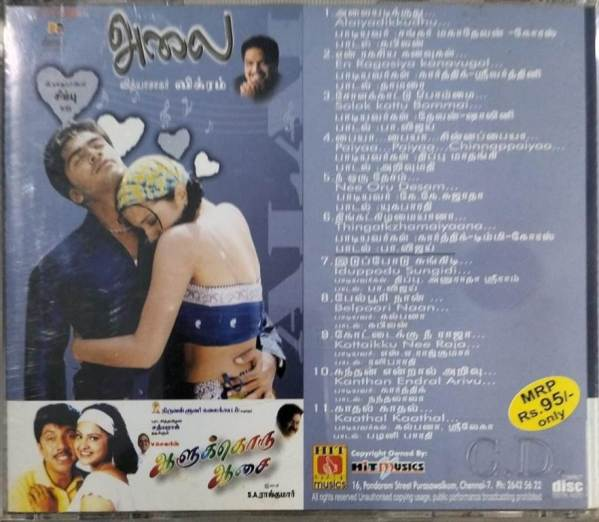 Alai - Aalukkoru Aasai Tamil Film Audio CD by SA Rajkumar www.mossymart.com 1