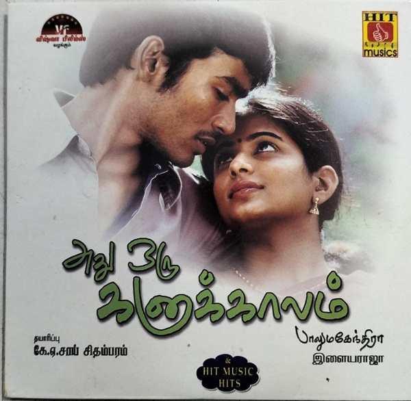Athu Oru Kanaakaalam Tamil FIlm Audio CD by Ilayaraaja www.mossymart.com 1