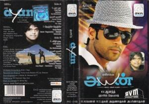 Ayan Tamil Film Audio Cassette by Harrish Jayaraj www.mossymart.com 2
