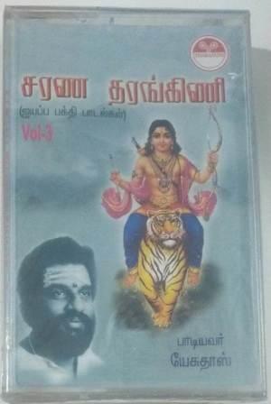 Devotional Tamil Audio Cassette by K J Jesudoss www.mossymart.com 3