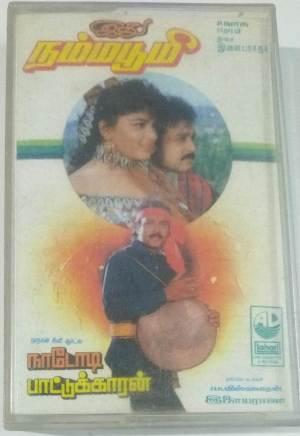 Idhu Namma Boomi- Nadodi Paattukkaran Tamil Film Audio Cassette by Ilayaraaja www.mossymart.com1