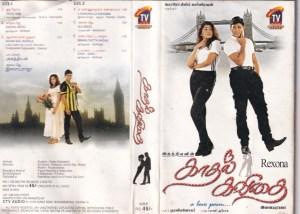 Kaadhal Kavithai Tamil Film Audio Cassette by Ilayaraaja www.mossymart.com 2