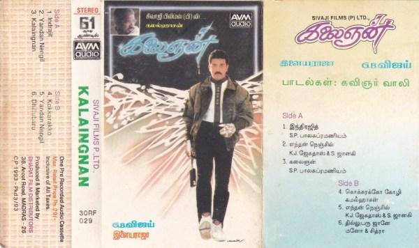 Kalaingnan Tamil FIlm Audio Cassette by Ilayaraaja www.mossymart.com 1