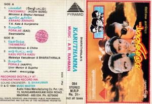 Karutthamma Tamil Film Audio Cassette by A R Rahman www.mossymart.com 2