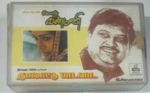 Keladi Kanmani- Thaalattu Paadava Tamil Film Audio Cassette by Ilayaraaja www.mossymart.com1
