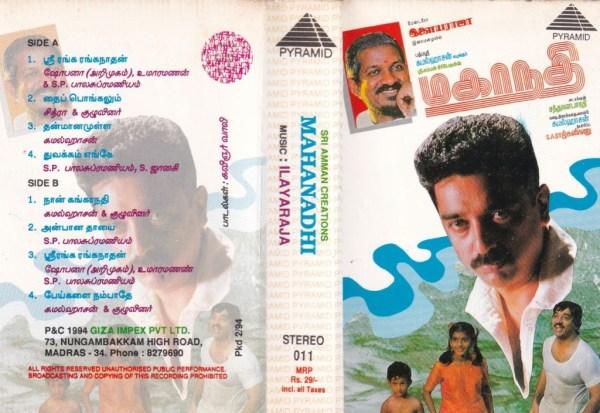 Mahanathi Tamil Film Audio Cassette by Ilayaraaja www.mossymart.com 2