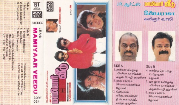Mamiyaar Veedu Tamil FIlm Audio Cassette by Ilayaraaja www.mossymart.com 1