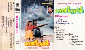 Manikkuil Tamil FIlm Audio Cassette by Ilayaraaja www.mossymart.com 1