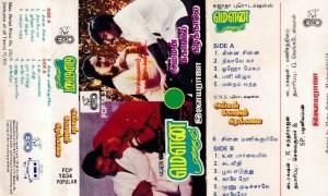 Mouna Raagam- Amman Koil Kizhakkale Tamil Film Audio Cassette by Ilayaraaja www.mossymart.com 2