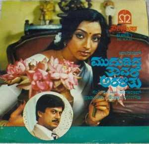 Muddudida Taaware Aralithu Kannada Film EP Vinyl Record by M Ranga Rao www.mossymart.com 2