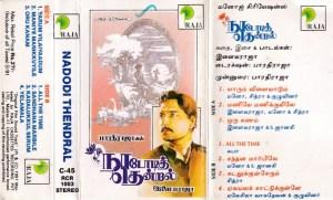 Nadodi Thendral Tamil FIlm Audio Cassette by Ilayaraaja www.mossymart.com 1