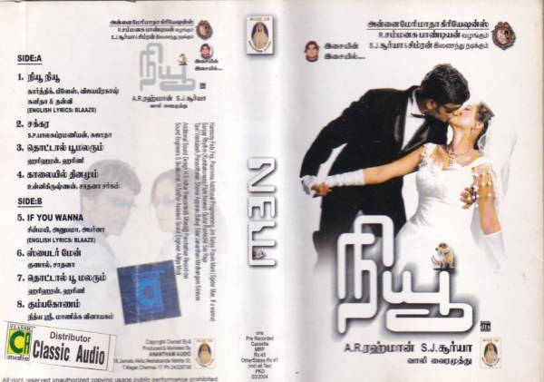 New Tamil Film Audio Cassette by A R Rahman www.mossymart.com 1