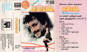 Pandian Tamil FIlm Audio Cassette by Ilayaraaja www.mossymart.com 1