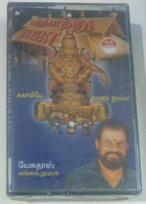 Panthalathu Raja Tamil Audio Cassette by K J Jesudoss www.mossymart.com1