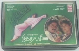Poomani- Idhayam Tamil Film Audio Cassette by Ilayaraaja www.mossymart.com1