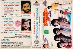 Pudhiya Mannargal Tamil Film Audio Cassette by A R Rahman www.mossymart.com 2
