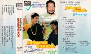 Raakkayi Koil Tamil FIlm Audio Cassette by Ilayaraaja www.mossymart.com 1
