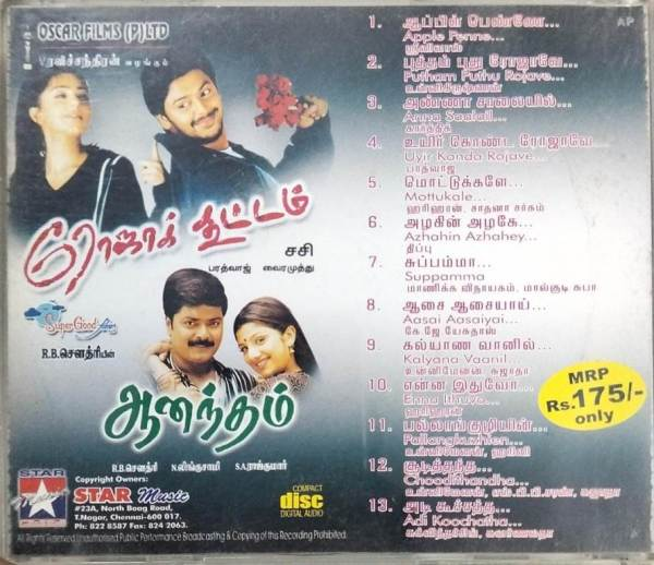 Rojakoottam - Anandham Tamil Film Audio CD by Baradwaj www.mossymart.com 1
