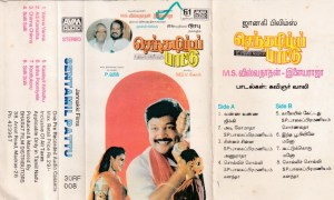 Senthamil Pattu Tamil FIlm Audio Cassette by Ilayaraaja www.mossymart.com 1
