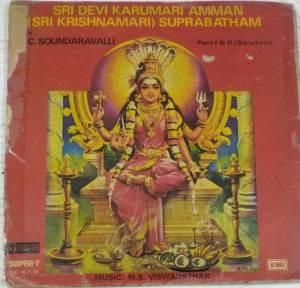 Sri Devi Karumariamman suprabatham Tamil EP Vinyl Record by M S Viswanathan www.mossymart.com1