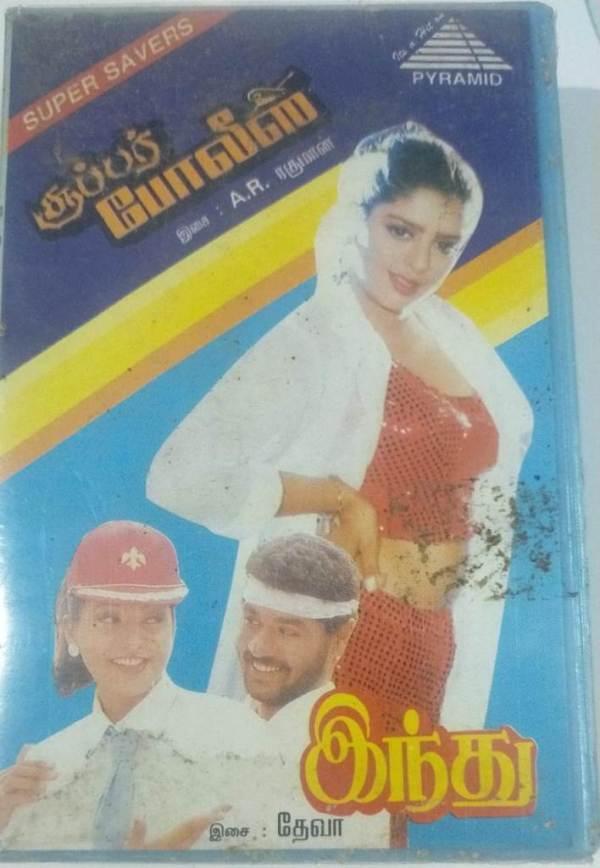 Super Police- Indhu Tamil Film Audio Cassette by AR Rahman www.mossymart.com1